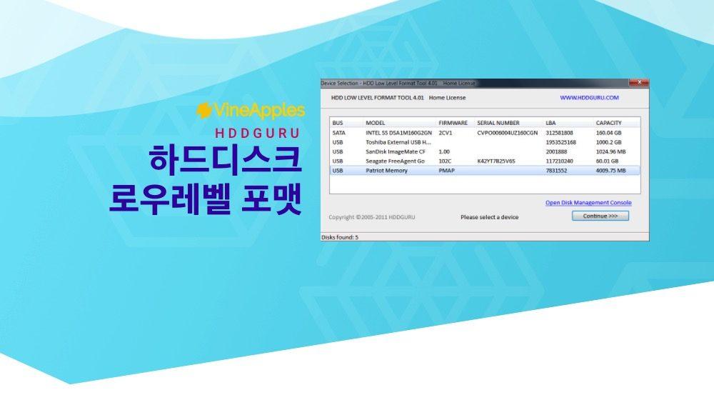 하드디스크 로우 레벨 포맷 (Low Level Format) 하는 방법 SSD HDD